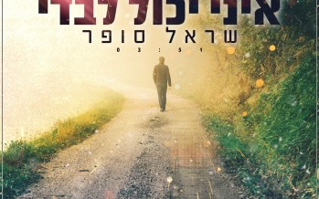Shirel Sofer – Eini Yachol Levadi