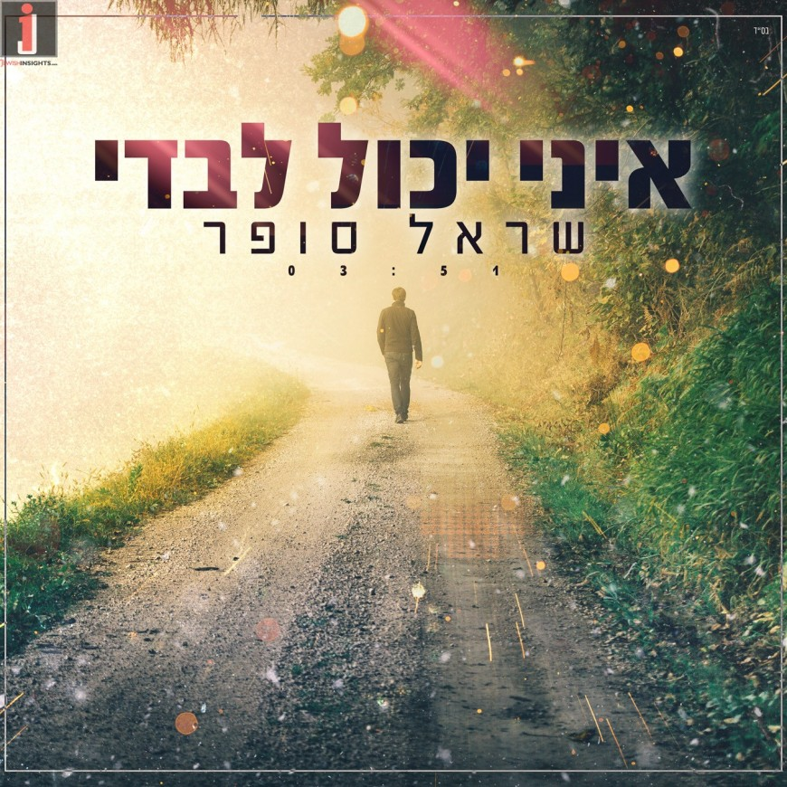 Shirel Sofer – Eini Yachol Levadi