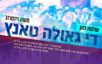 "In Anticipation of The 19th Kislev Events: Shloime Cohen & Moshe Weintraub Present ""Di Geula Tantz"""