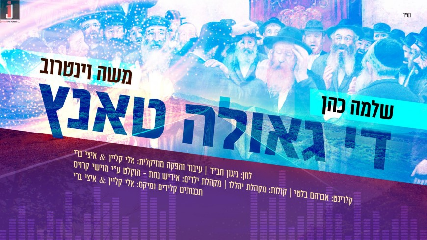 "In Anticipation of The 19th Kislev Events: Shloime Cohen & Moshe Weintraub Present ""Di Geula Tantz"""