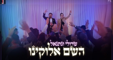 Sruli & Netanel: Hashem Elokeinu – Official Music Video (Tzvaim Productions)