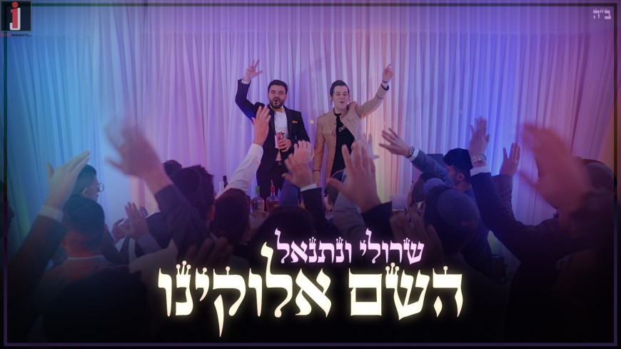 Sruli & Netanel: Hashem Elokeinu – Official Music Video (Tzvaim Productions)