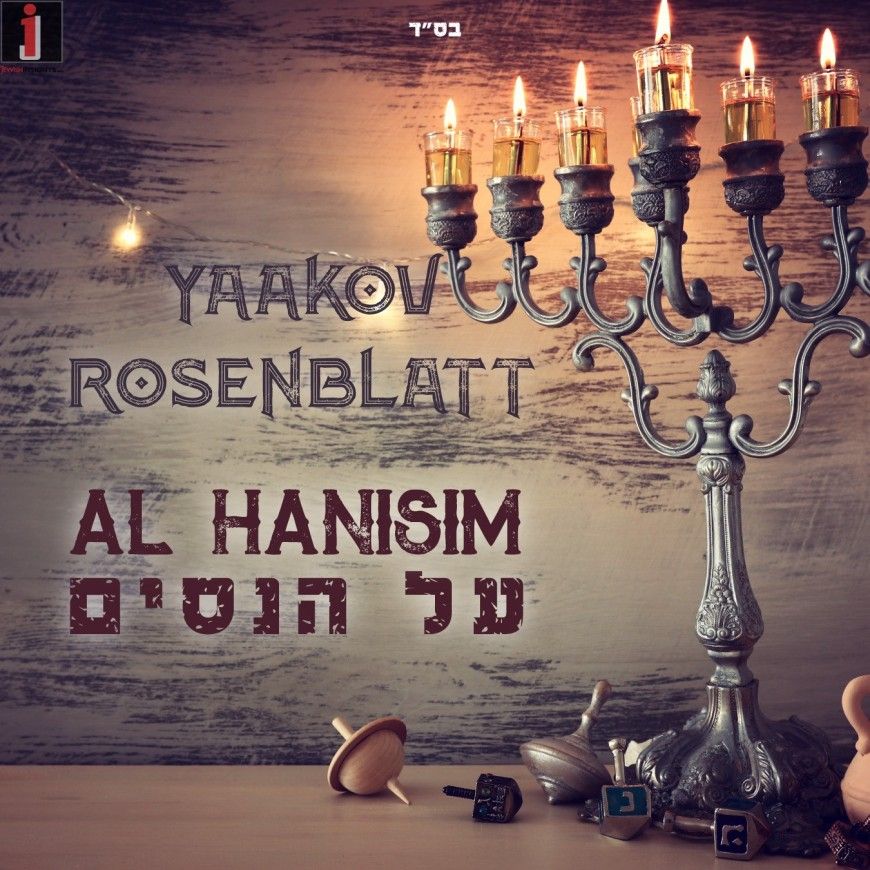 Yaakov Rosenblatt – Al Hanisim