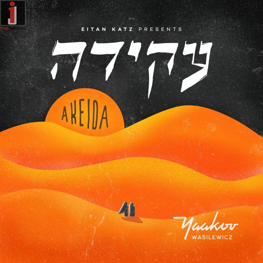 New Song – Akeida by Yaakov Wasilewicz