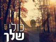 """Kuli Shelach"" The Duet Featuring Yair David & Mendy Jerufi"