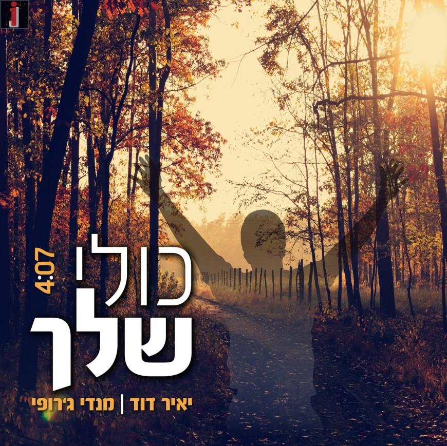 """""""Kuli Shelach"""" The Duet Featuring Yair David & Mendy Jerufi"""