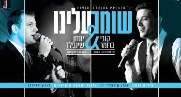 """Yonatan Shainfeld & Kobi Brummer In A New Duet """"Shomer Aleinu"""""""