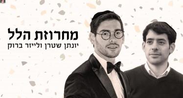 Hallel Medley – Yonatan Stern & Leizer Brook
