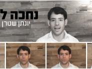 """Nechake Lecha"" A Cappella Cover By Yonatan Stern"