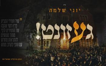 Yoni Shlomo – Gezunt