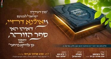 R. Mordechai Ben David & Yoely Tzishinsky
