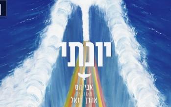 Avi Hass Hosts Aaron Razel: Yonati