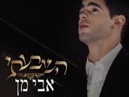Avi Man – Hishbati [Official Music Video]