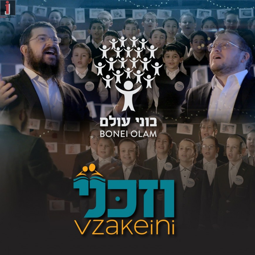 Vzakeini – Bonei Olam feat. Baruch Levine, Benny Friedman, New York Boys Choir, and Shir Vshevach