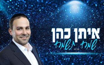 The New Hit Song Written & Composed By Yoni Keisar: Eitan Cohen – Sameach Tisamach