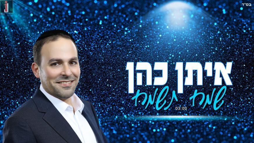 The New Hit Song Written & Composed By Yoni Keisar: Eitan Cohen – Sameach Tisamach