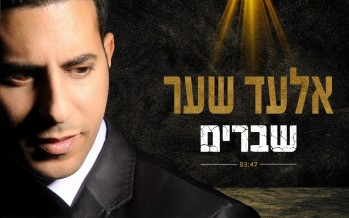 Elad Shaer – Shvarim [Official Lyric Video]