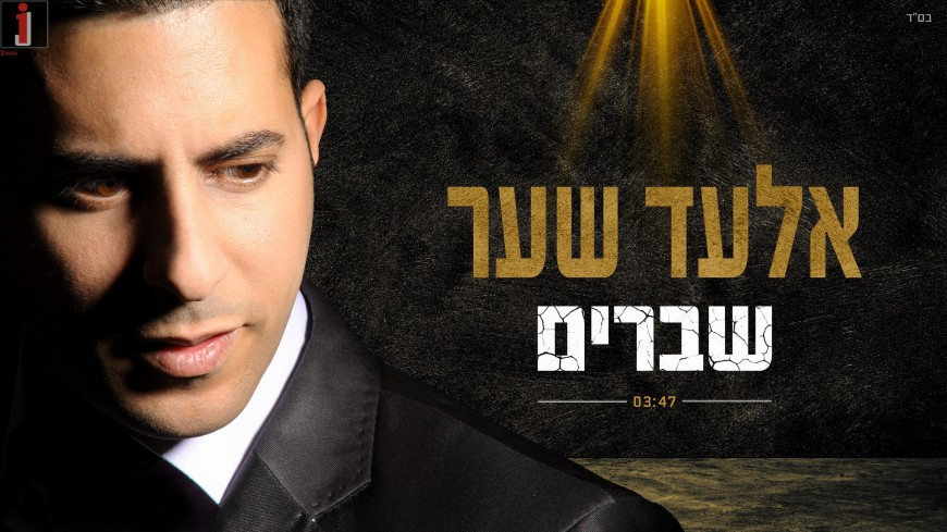 Elad Shaer – Shvarim [Official Lyric Video]