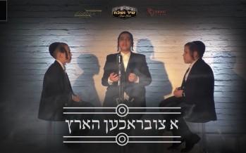 Chaim Meir Fligman Presents: 'A Tzibruchen Hartz' ft. Shulem Saal, Mendy Brill & Dovi Barhorin