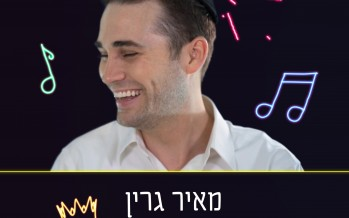 Meir Green With A New Clip & Single: Od Avinu Chai