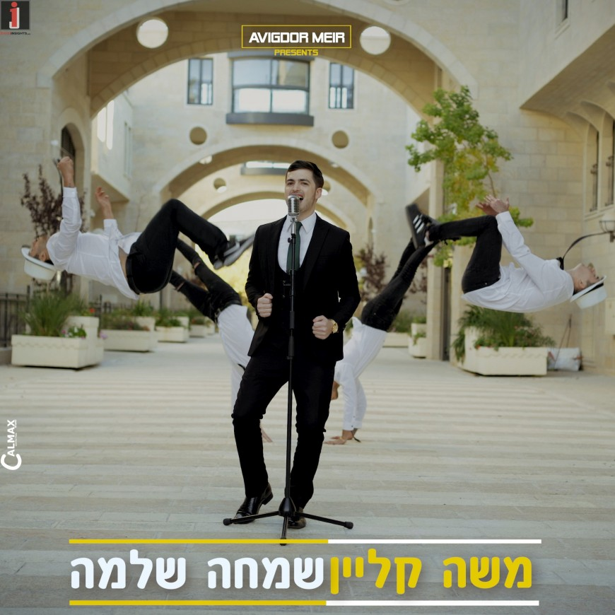 """""""Simcha Shlema"""" The New Single & Music Video From Moshe Klein"""