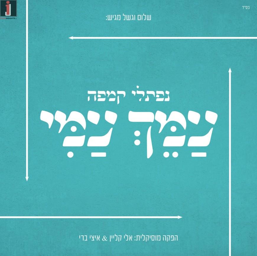 "Shalom Vagsal Presents: ""Amech Ami"" The New Single From Naftali Kempeh"