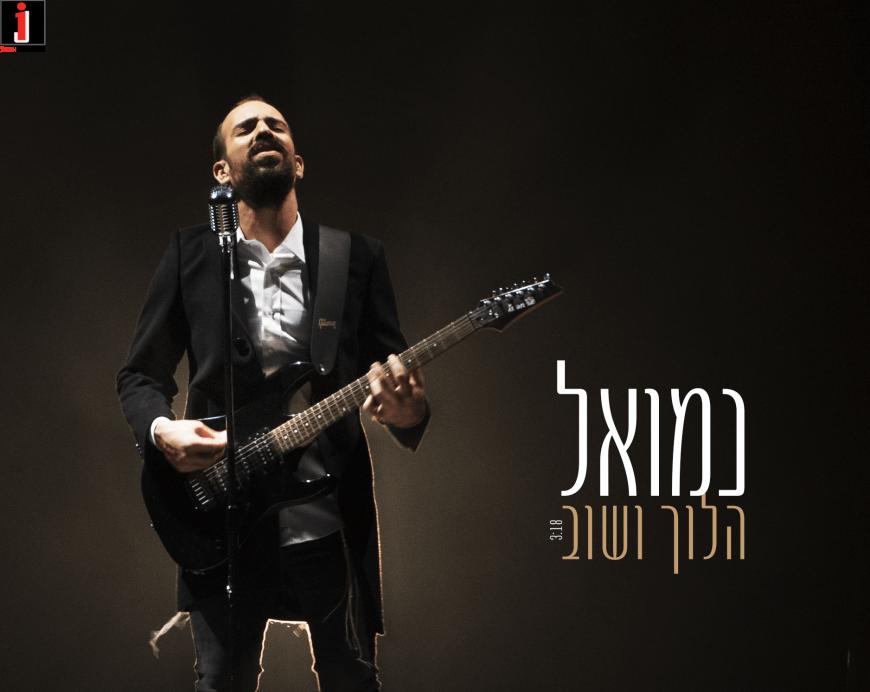 Nemouel – HaLoch VaShov [Official Music Video]