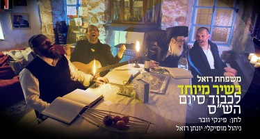 "The Razel Family Finishes Shas & Sings ""Achat Sha'alti"" [Music Video]"