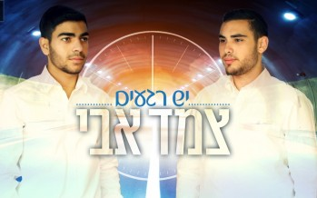 Tzemed Avi – Yesh Regaim