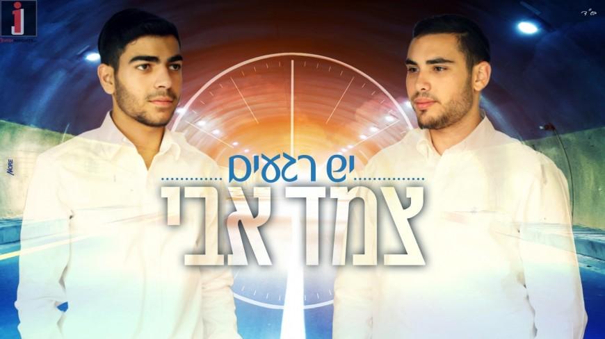 Tzemed Avi – Yesh Regaim