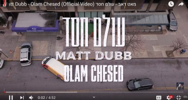 Matt Dubb – Olam Chesed (Official Video)