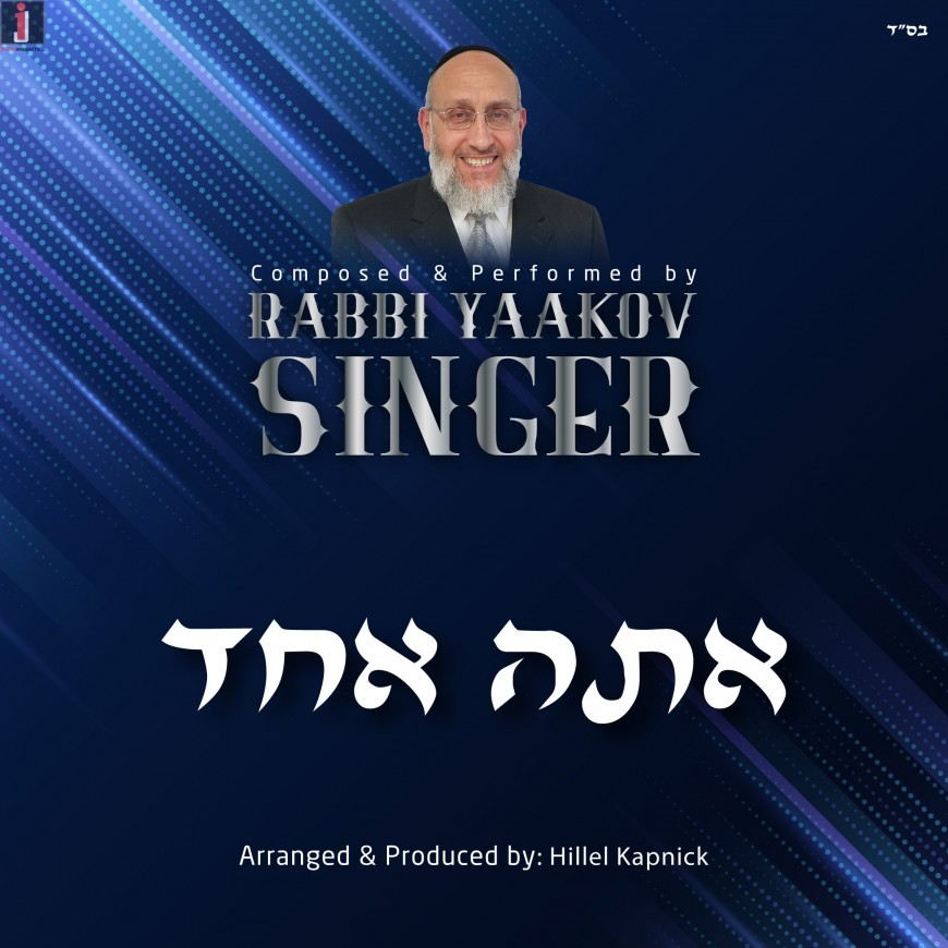 """Yaakov Singer Releases Second Single """"Ahto Echod"""""""