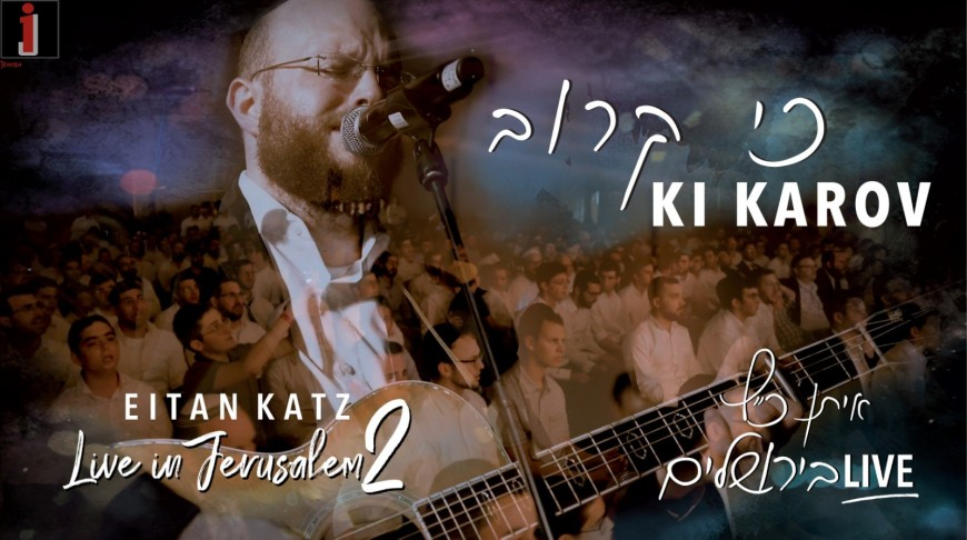 DANCE UP A STORM – Eitan Katz Live in Jerusalem 2
