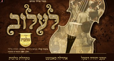 Nigun Lelov – Malchus Choir