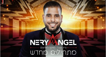 Nerya Angel – Matchilim MeyChadash [HAPPY DJ'S Remix]