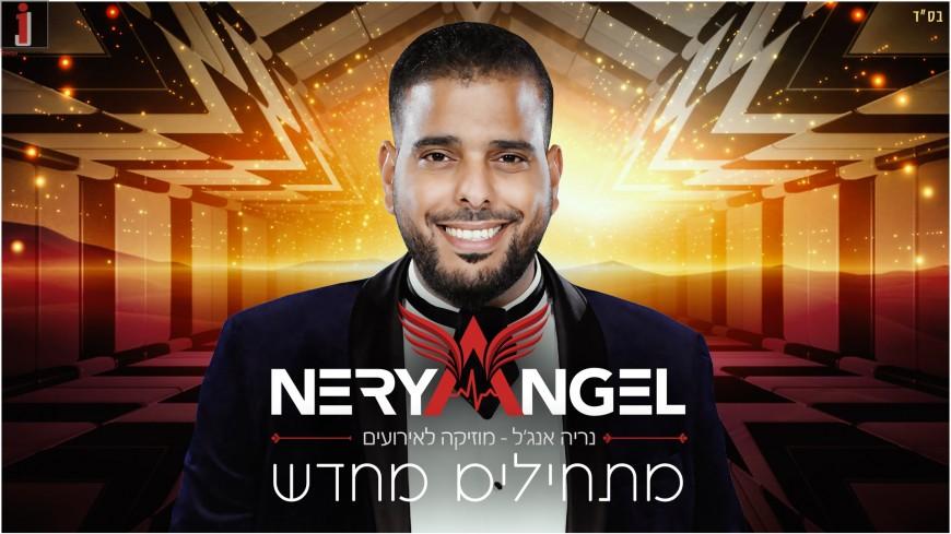 Nerya Angel – Matchilim MeyChadash [HAPPY DJ'S Remix]