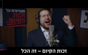 "The Official eElection Clip of 'The Agudas Yisroel"" Revealed: Yachad Kulanu Neilech!"