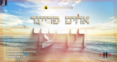 Achim Freund – V'Yeidu