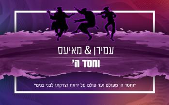 Amiran Dvir & Chaim Shlomo Mayesz – V'chessed Hashem