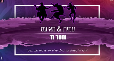 Amiran Dvir & Chaim Shlomo Mayesz – V'chessed Hashem