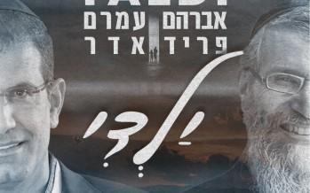 Amram Adar ft. Avraham Fried | YALDI
