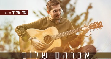 Texas, Yerushalayim & Mars – Singer & Composer Closes & Opens Circles In His Debut Single