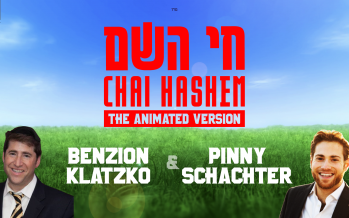 Chai Hashem – Animated Version – Featuring Benzion Klatzko & Pinny Schachter