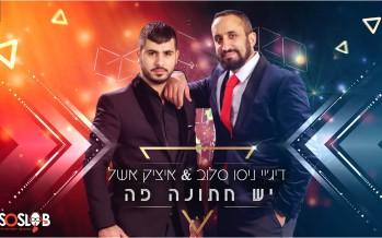 DJNiso Slob & Itzik Eishel – Yesh Chatuna Poh