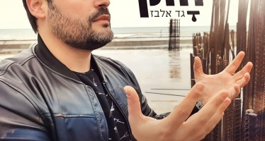 Gad Elbaz – Yoter Chazak (Lyrics Video)