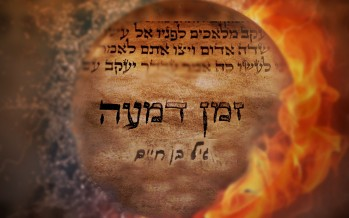 Gil Ben Hayim – Zman Dimah