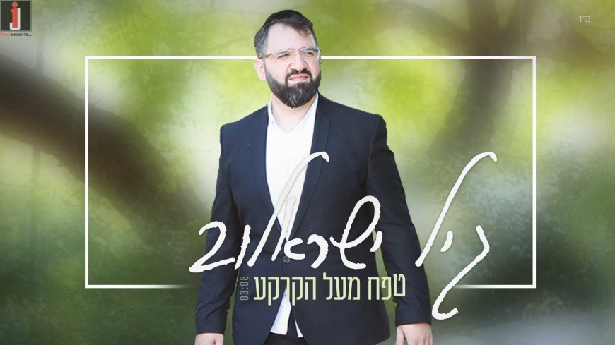 Gil Israelov – Tefach Me'Al HaKarka