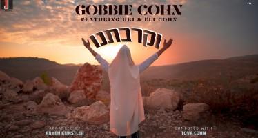 V'keiravtanu – Gobbie Cohn (feat. Uri & Eli Cohn)