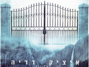 "Itzik Dadya Is Back With A New Single ""Nichsafti"""