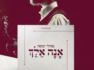 Shalom Vagshal Presents: 'Ana Elech' – Naftali Kempeh Releases A Brand New Album!